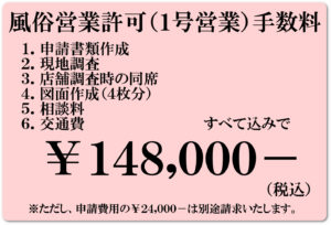 風俗許可手数料コミコミ¥148,000-