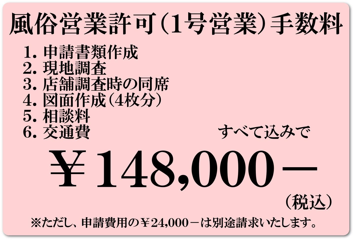 風俗営業1号営業許可取得コミコミ¥148,000