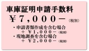 車庫証明申請手数料¥7,000-