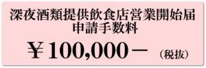 深夜酒類提供飲食店営業開始届¥100,000-