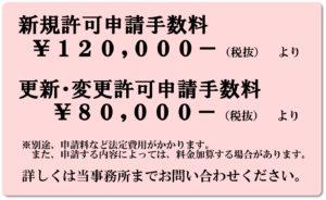 産廃新規手数料¥120,000-