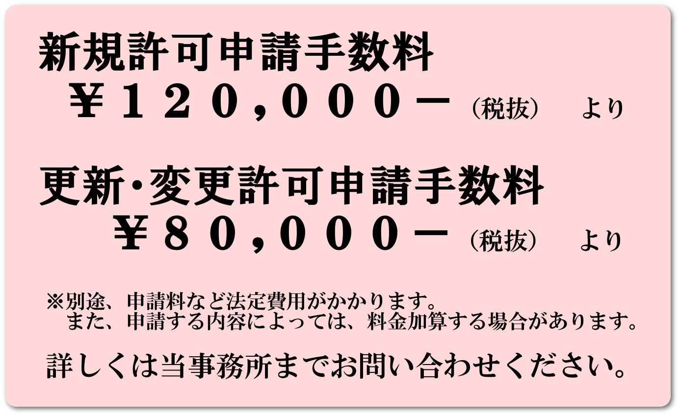 新規許可手数料¥120,000