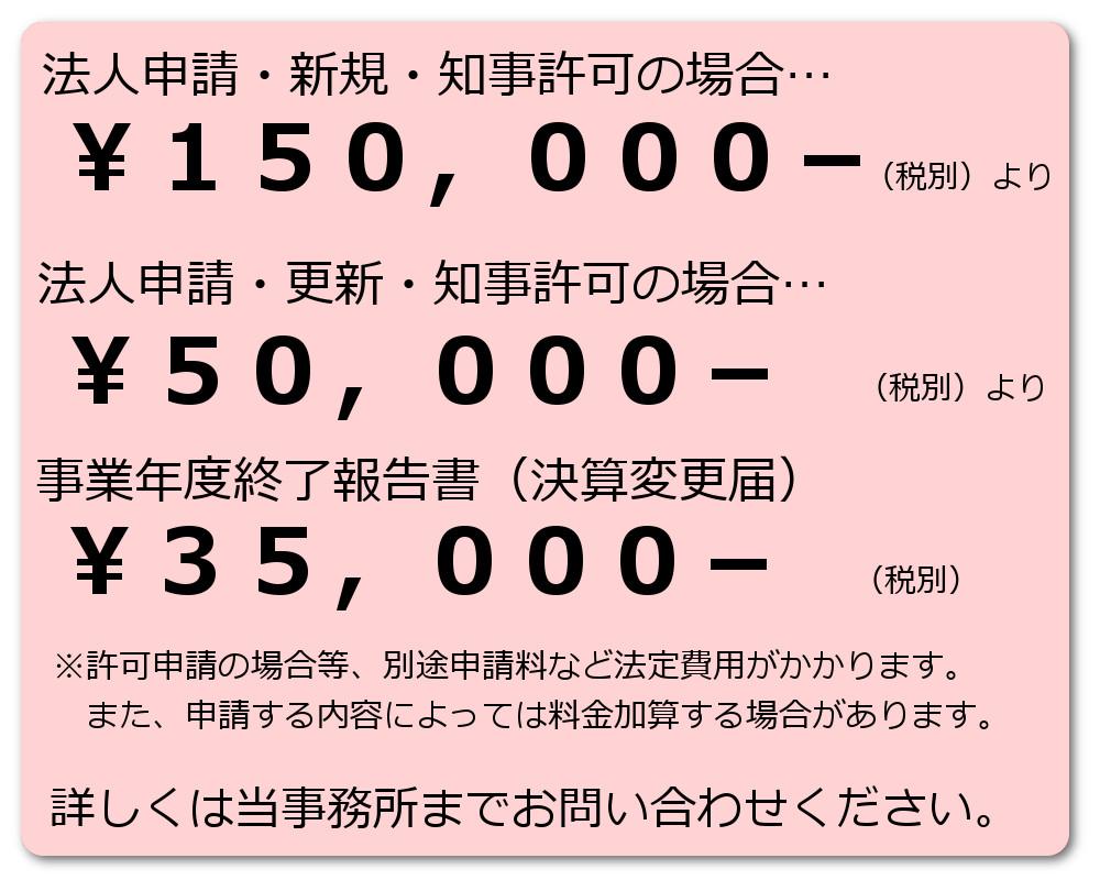 新規許可手数料¥150,000