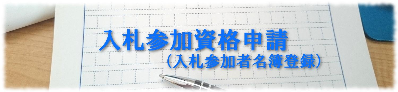入札参加資格申請(入札参加者名簿登録)