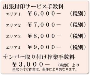 出張封印サービス ¥6,000-より