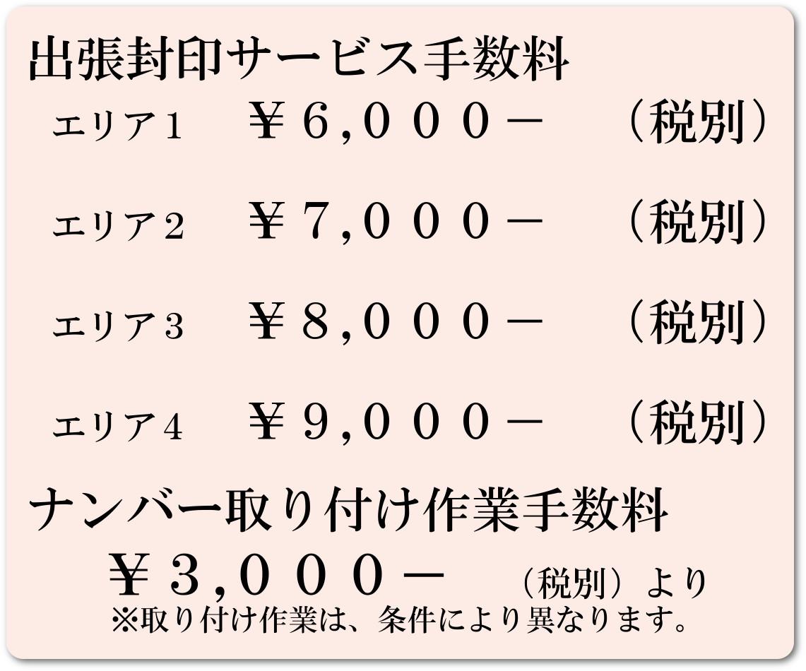 出張封印サービス 6,000円より