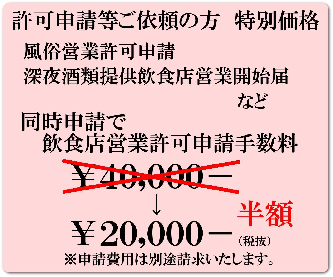 飲食店営業許可を同時にご依頼で半額の¥20,000