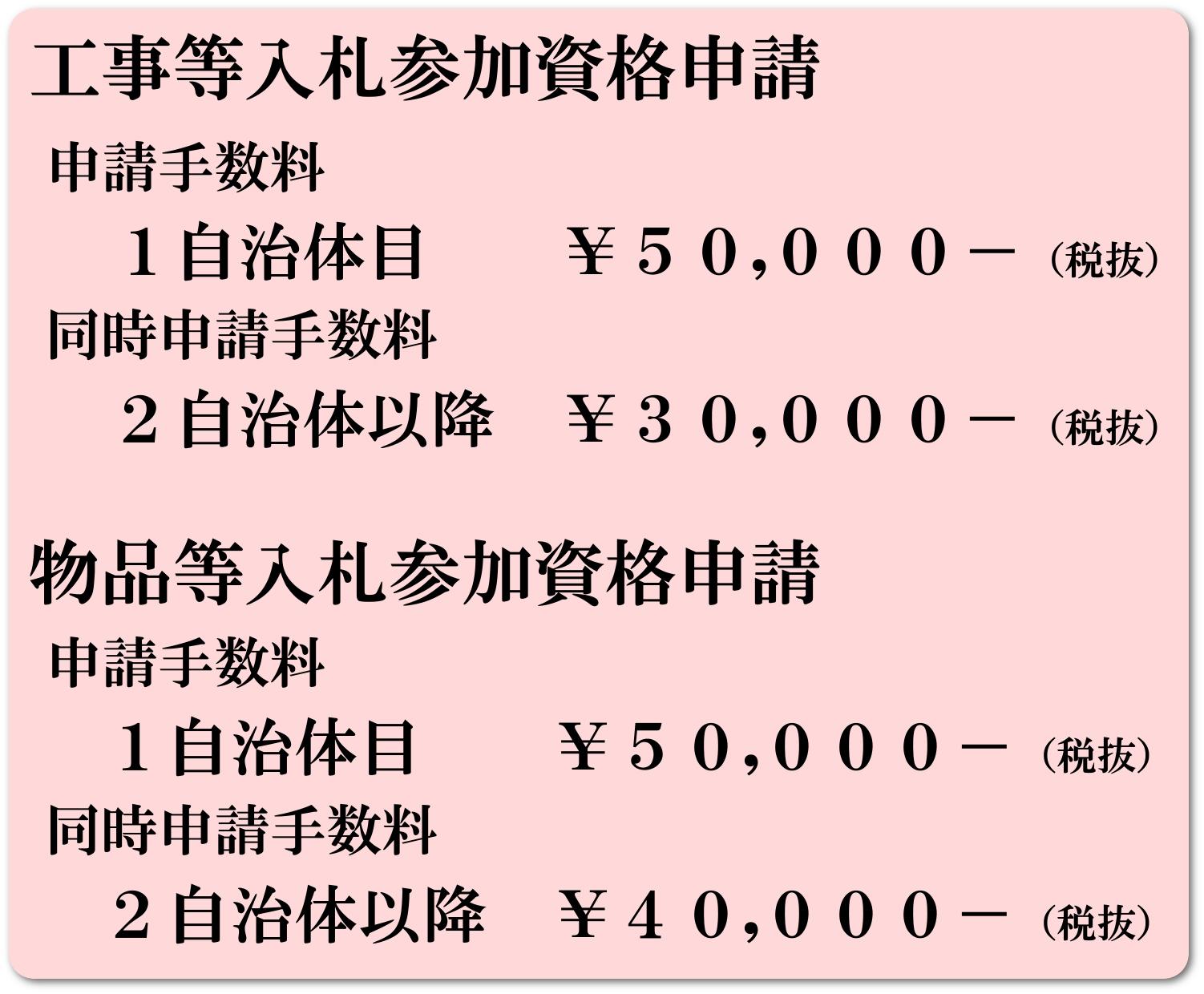 工事入札¥50,000-2件目以降¥30,000- 物品入札¥50,000-2件目以降¥40,000-