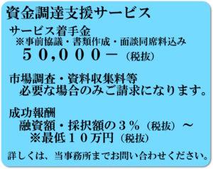 資金調達支援サービス 着手金5万円 成功報酬決定金額の3%~