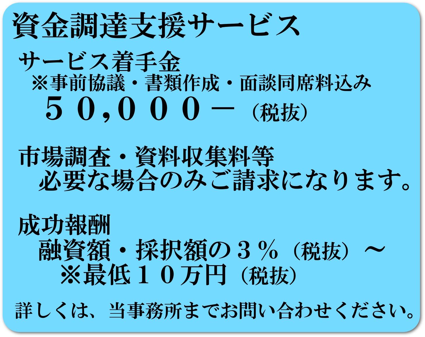 資金調達支援サービス 着手金5万円 成功報酬決定額の3%~