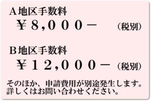 自動車登録手数料 A地区8,000円 B地区12,000円