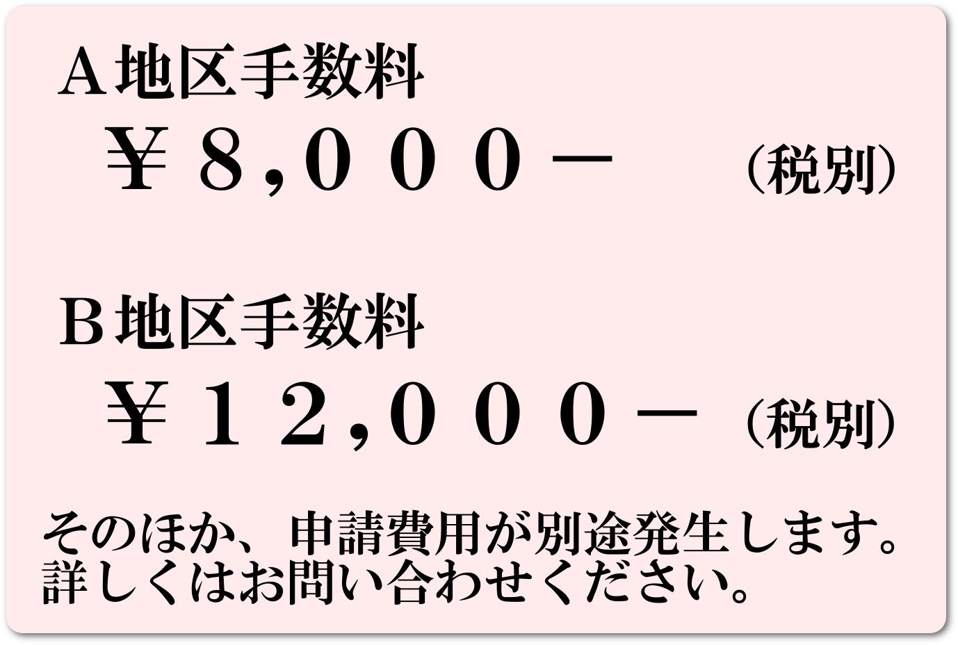自動車登録 A地区8000円 B地区12000円