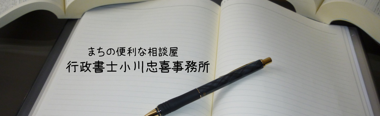 行政書士小川忠喜事務所